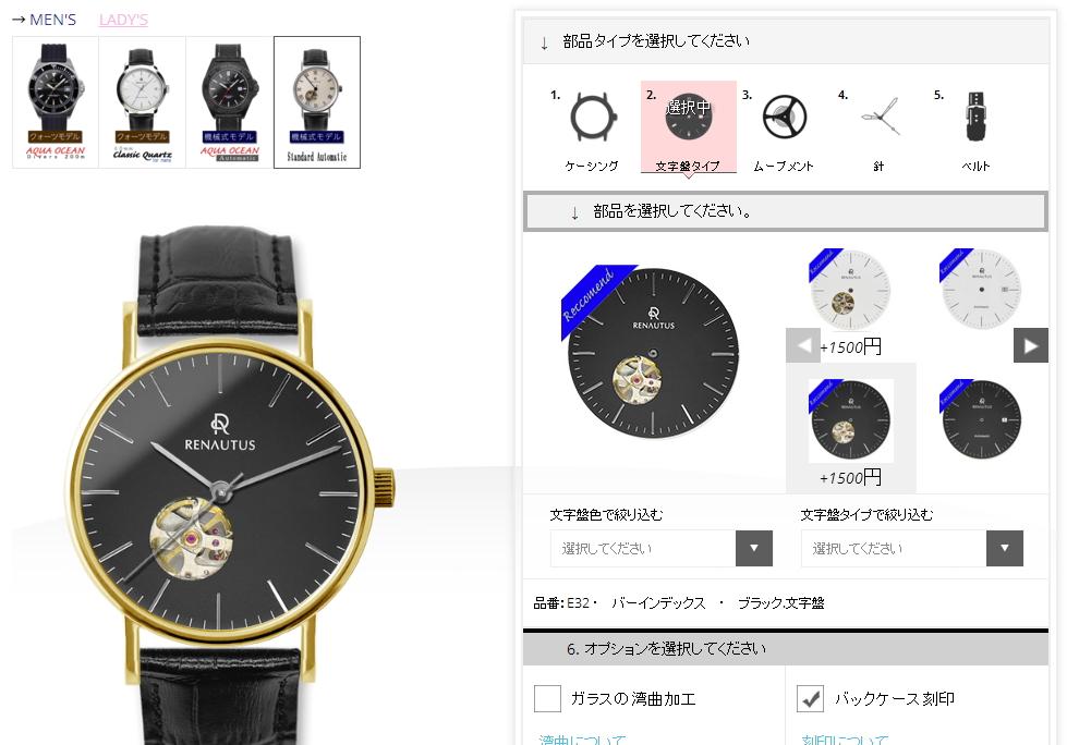 オーダーメイド腕時計